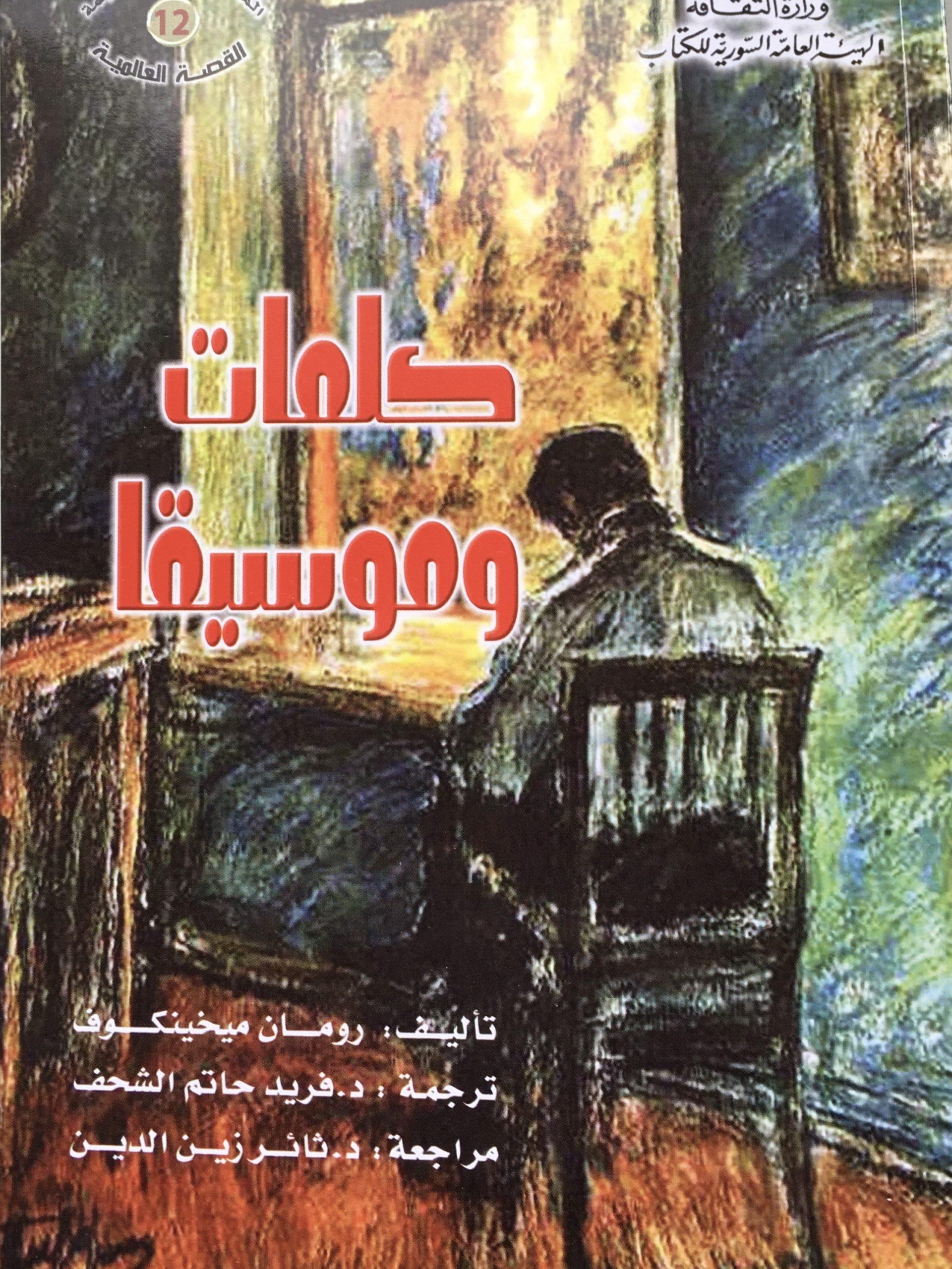 «Слова и музыка» — сборник рассказов в переводе на арабский. Переводчик Саир Зайнетдин.