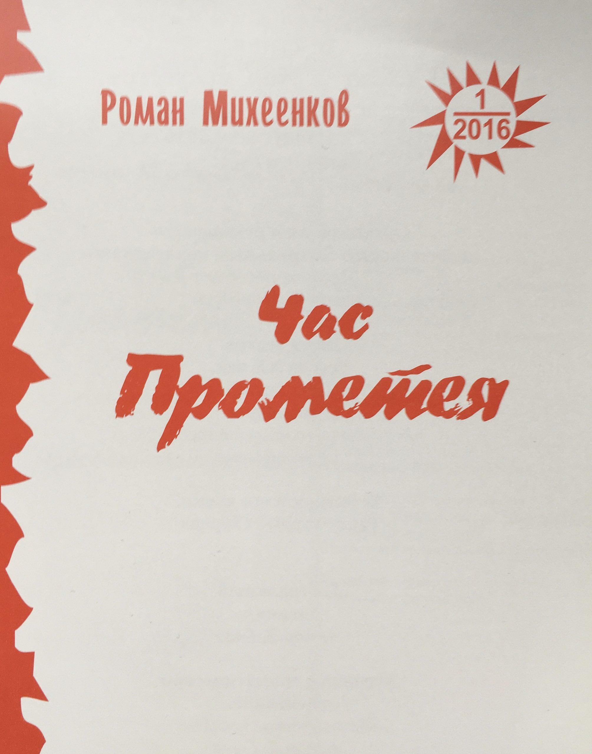 «Час Прометея» пьеса.