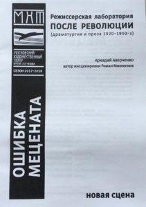 «Ошибка Мецената» инсценировка по прозе 20-х годов. Постановка МХТ им. Чехова, проект «Проза 20-х».