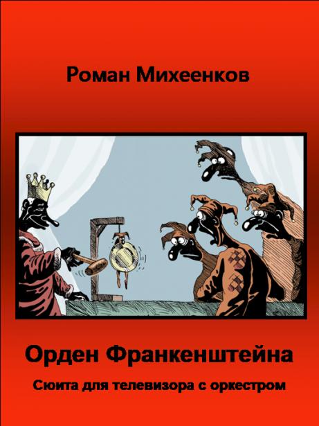 Орден Франкенштейна